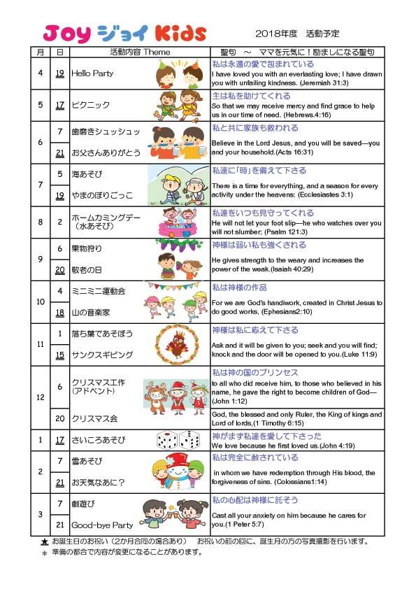 2018-IBFJoyジョイ予定表